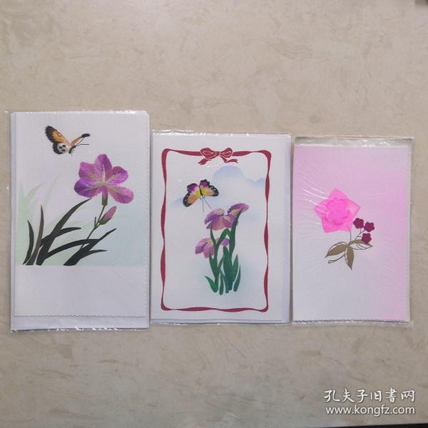 老贺卡 《蝶恋花》系列3张一组