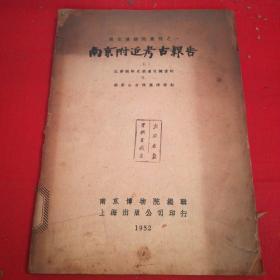南京附近考古报告:南京博物院集刊之一