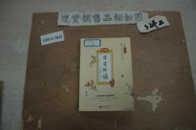 亲近母语日有所诵(第5版)小学五年级