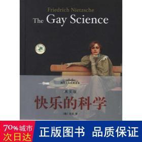 快乐的科学