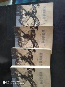 静静的顿河(全四册)品佳