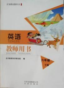 英语    教师用书  六年级下册   义务教育教科书