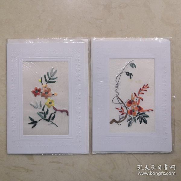 老贺卡 刺绣花系列2张一组