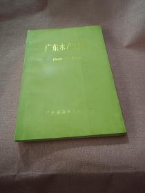 广东水产纪事(1949-1996)