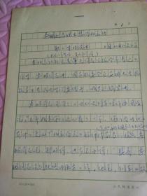 人民铁道报新闻底稿 李鹏副总理慰问北京站等