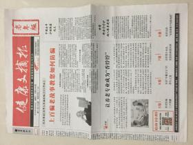健康文摘报 2019年 8月24日 星期六 总第2546期 邮发代号:1-159