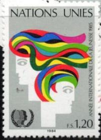 联合国邮票A,1984年国际青年年,1全,新