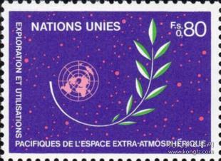 联合国邮票A:探索及和平利用外层空间 联合国徽橄榄枝