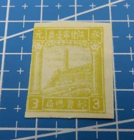 1949年陕甘宁边区邮政管理局宝塔山图邮票面值--叁元新票1张