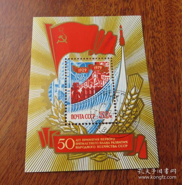 1979年苏联第一个五年计划完成50周年纪念邮票--面值30戈比--小型张