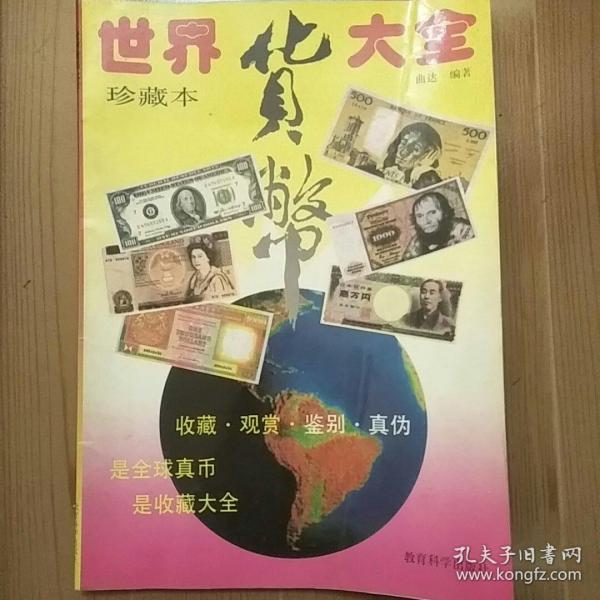 世界货币大全