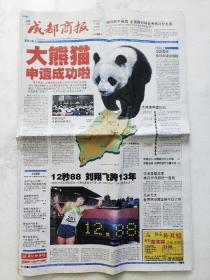 成都商报2006年7月13日。大熊猫生意成功。刘翔打破尘封13年的男子110米栏世界纪录。(40版全)