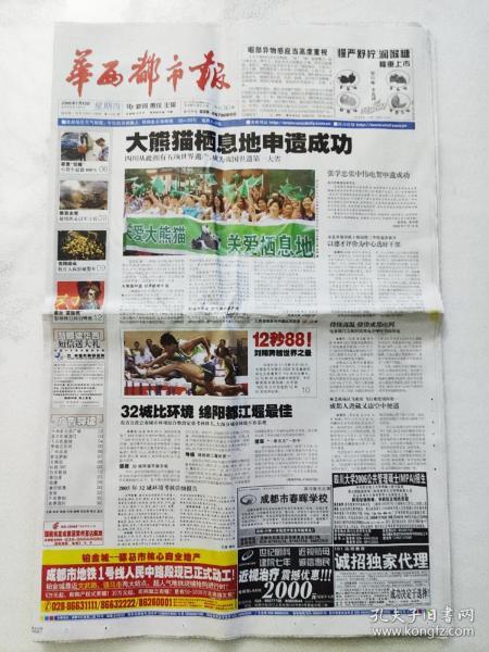 华西都市报2006年7月13日。大熊猫栖息地申遗成功。刘翔在国际田联超级大奖赛中打破男子110米栏世界纪录。(36版全)