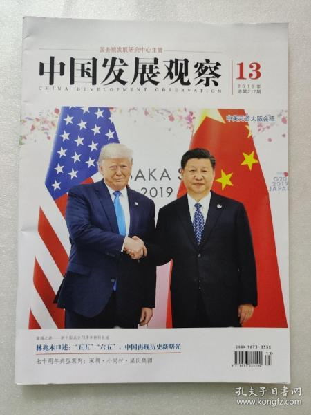 中国发展观察2019年第13期。中美元首大版会晤。出席二十国集团领导人第十四次峰会。