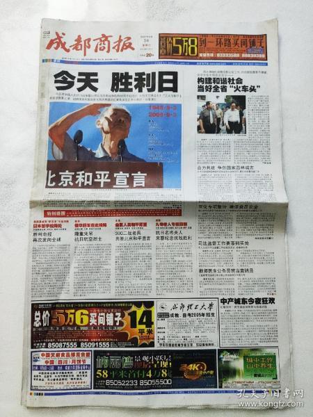 成都商报2005年9月3日。中国人民抗日战争暨世界反法西斯战争胜利60周年纪念。(20版全)