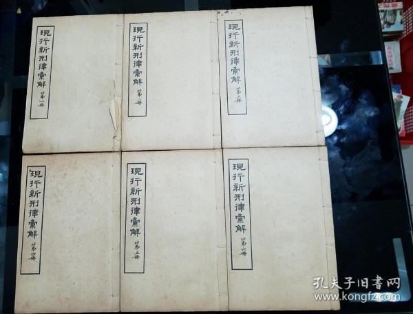 民国七年(1918)文明书局初版(六册一套全。)合售。《现行新刑律汇解》第一、二、三、四、五、六册