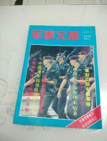 军事文摘 1995年第2期