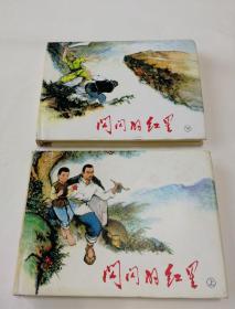 闪闪的红星 连环画 精装 32开 上海人民美术出版社