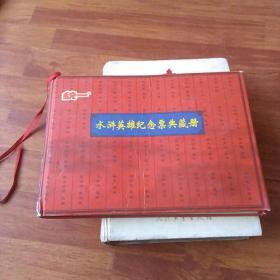 水浒英雄纪念票典藏册(共108张卡,缺28张,现存80张)【 硬精装横向16开】