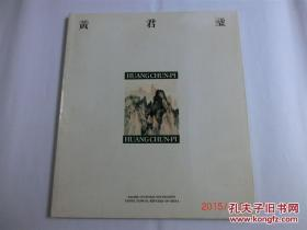 【现货 包邮】《黄君璧画集》1989年初版 黄君璧作品展 1989年 美国纽约画展
