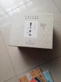百年佛缘  全9册