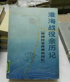 淮海战役亲历记