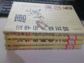 唐汉解字(全四册)(汉字与两性文化、汉字与日月天地、汉字与动物世界、汉字与人体五官)4本合售