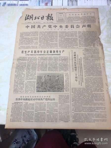 湖北日报1963年7月11日(4开四版)(有破损)中共中央委员会声明 建设社会主义新农村
