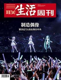 三联生活周刊2019年第37期   制造偶像——谁决定TA站在舞台中央