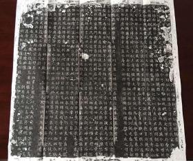 狄仁杰撰与书《袁公瑜墓志》,全称《大周故相州刺史袁府君墓志铭》,武周久视元年(700年)十月刻石,狄仁杰撰并书。该墓志高70厘米、宽74厘米。洛阳北邙山出土,现藏千唐志斋博物馆,保真原拓