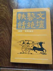 文坛艺苑轶事(签名本)钤印