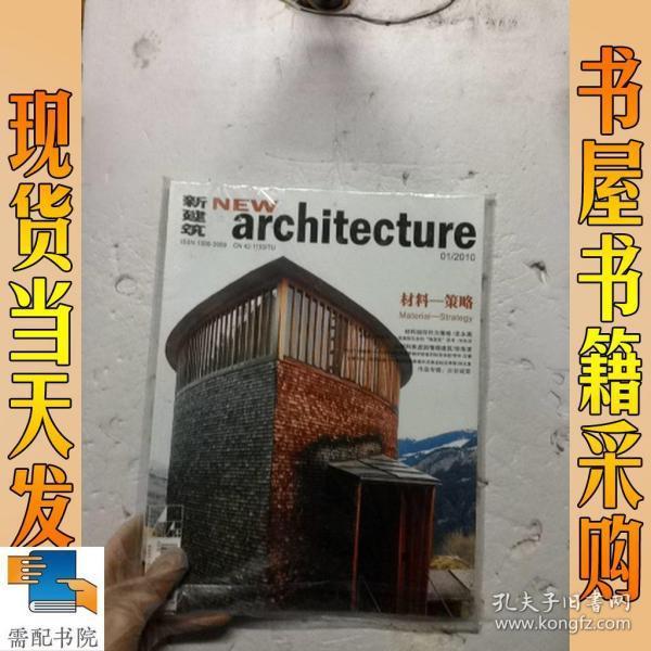 新建筑     2010    01