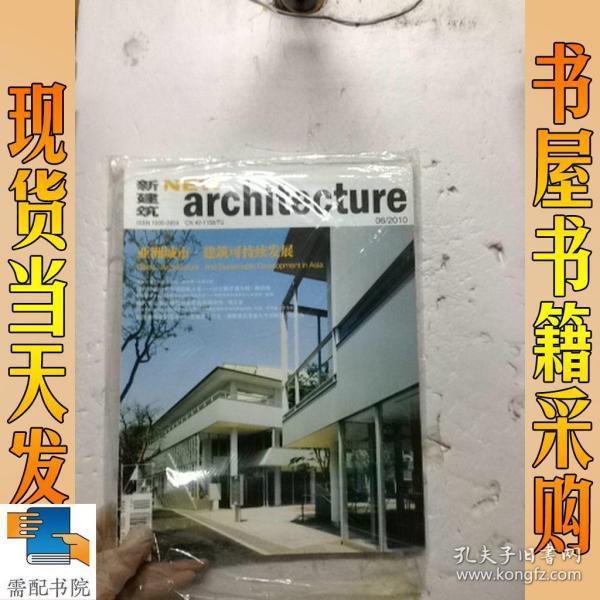 新建筑     2010  6