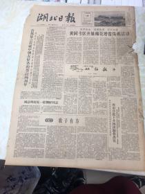 湖北日报1963年7月12日(4开四版)(有破损)庆祝中朝友好条约两周年 省市首批下乡剧团即将出发