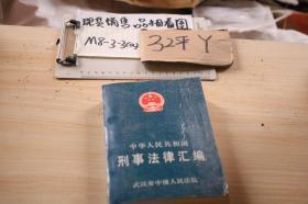 中华人民共和国刑事法律汇编