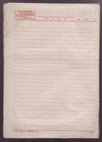老信纸 带毛主席语录 空白14张