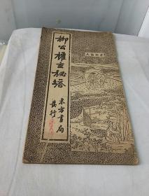 柳公权玄秘塔(民国原版蝴蝶装)