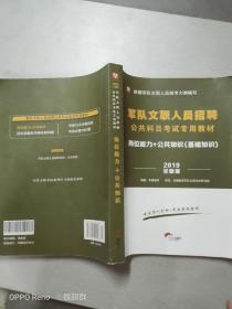 华图·2015军队文职人员招聘公共科目考试专用教材:岗位能力+公共知识(最新版)