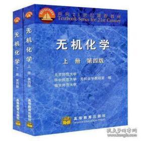 无机化学(第四版)上下  第四版  高等教育出版社