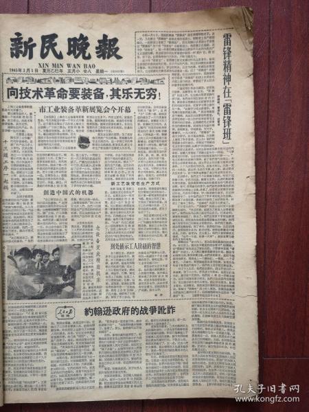 新民晚报1965年3月1日《雷锋精神在雷锋班》,中国京剧院《红灯记》来上海,华北区话剧歌剧观摩演出会第一轮结束《包钢人》《代代红》剧照,安徽梆子戏《重要一课》剧照,上海京剧院童芷苓等《海港早晨》演出预告,(详见说明)