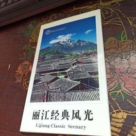 丽江经典风光 明信片10张