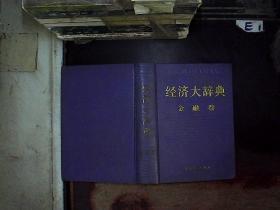 经济大辞典金融卷
