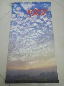 1987年挂历 中国轻工业报社(13张全)