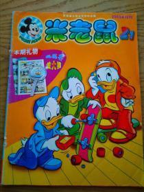 米老鼠2003-21