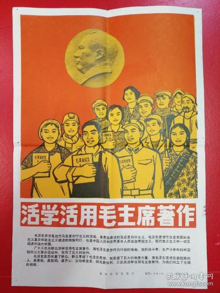 活学活用毛主席著作(新华社展览照片)