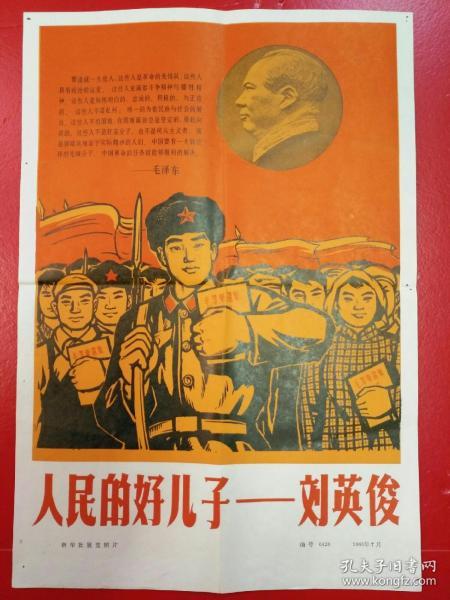 人民的好儿子――刘英俊(新华社展览照片)