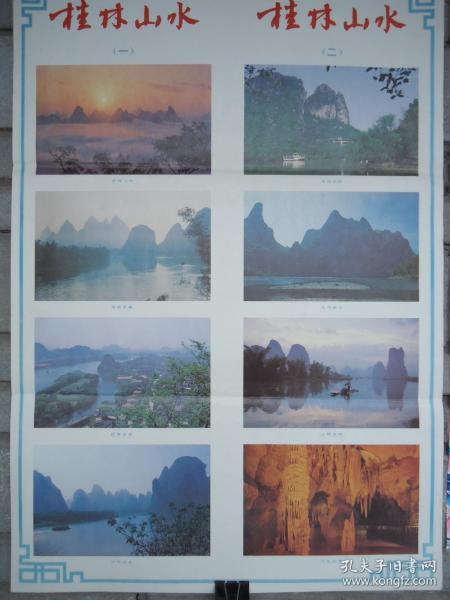 桂林山水(两张1套)