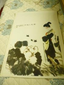戴敦邦国画 荷花三娘子 印刷品