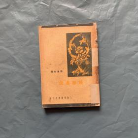 民国新文学精品\\\\25年\\\\郁达夫名作《履痕处处》仅印 500册