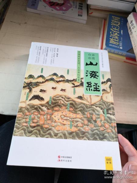 山海经(2016白话全译彩图升级珍藏版)